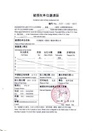China Duly Authorisation Letter