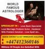 Best Astrologer in London | Famous Psychic Reader in UK | Black Magic Specialist