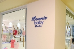 Bonnie baby branding